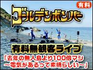 ゴールデンボンバー有料無観客ライブ  「去年の無人島より100倍マシ 〜電気があるって素晴らしい〜」