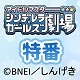 「アイドルマスター シンデレラガールズ劇場」Blu-ray BOX発売直前特番