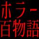 「放送禁止 劇場版」「不安の種」「ドクムシ」ニコ生ホラー百物語2020夏@ニコニコネット超会議2020夏