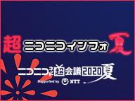 超ニコニコインフォ夏~ネット打ち上げで超乾杯~supported by サッポロ 「GOLD STAR」@ニコニコネット超会議2020夏【8/11】