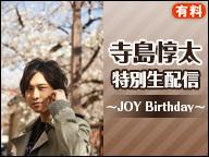 【有料】寺島惇太 特別生配信 ~JOY Birthday~