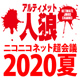 アルティメット人狼@ニコニコネット超会議2020夏【8/15】