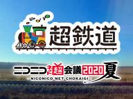 シベリア鉄道で旅しよう!後編@ニコニコネット超会議2020夏