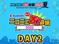 【ネット町会議DAY2】町会議名場面をユーザーが選んでみた@ニコニコネット超会議2020夏【8/13】
