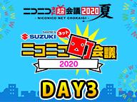 【ネット町会議DAY3】町会議をネットで再現してみた@ニコニコネット超会議2020夏【8/14】
