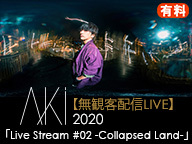 【無観客配信LIVE】AKi 2020  「Live Stream #02 -Collapsed Land-」