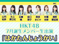 HKT48 7月誕生メンバー生出演「はかたんじょうかい」
