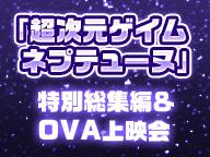 特別総集編「超次元ゲイム ネプテューヌ Hi☆Light」&OVA「超次元ゲイム ネプテューヌ」上映会