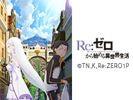 「Re:ゼロから始める異世界生活」1~13話一挙放送@ニコニコネット超会議2020夏