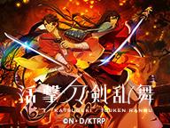 「活撃 刀剣乱舞」全13話一挙放送@ニコニコネット超会議2020夏