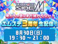 アイドルマスター SideM 俺たちの夏はまだ終わらない!エムステ3周年生配信!