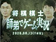 【将棋棋士】師弟でゲーム実況@ニコニコネット超会議2020夏【8/13】