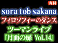 【sora tob sakana × フィロソフィーのダンス ツーマンライブ】月面の扉 Vol.14@ニコニコネット超会議2020夏【08/09】