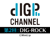 DIGP CHANNEL 第2回 supported by animelo mix