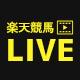 楽天競馬LIVE:チーム対抗馬券対決(ばんえい競馬・クラスターカップ)