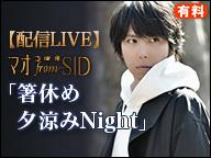 【配信LIVE】マオ from SID 「箸休め夕涼みNight」