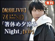 【配信LIVE】マオ from SID 「箸休め夕涼みNight」【VIP】