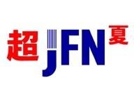 【超JFN夏】@ニコニコネット超会議2020夏【8.13_DAY4】