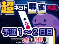 超ネット麻雀大会~麻雀AIコラボ~ 予選1~2日目@ニコニコネット超会議2020夏【8/9】