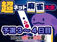 超ネット麻雀大会~麻雀AIコラボ~ 予選3~4日目@ニコニコネット超会議2020夏【8/12】