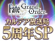Fate/Grand Order カルデア放送局 5周年SP ~under the same sky~