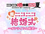 超ニコニコ結婚式〜オンライン人前式〜@ニコニコネット超会議2020夏【08/14】