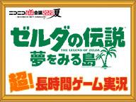 【GEMS COMPANYプレイ(前半)】『ゼルダの伝説 夢をみる島』超!長時間ゲーム実況【前半】@ニコニコネット超会議2020夏