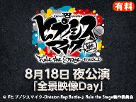 『ヒプノシスマイク-Division Rap Battle-』Rule the Stage -track.2- 独占生中継【有料】8月18日夜公演「全景映像Day」