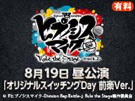 『ヒプノシスマイク-Division Rap Battle-』Rule the Stage -track.2- 独占生中継【有料】8月19日昼公演「オリジナルスイッチングDay 前楽Ver.」