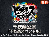 『ヒプノシスマイク-Division Rap Battle-』Rule the Stage -track.2- 独占生中継【有料】千秋楽公演「千秋楽スペシャル」