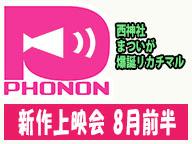PHONON新作上映会【西神社・まついが・リカチマル】