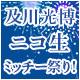 【及川光博】夏だ!ニコ生ミッチー祭り!