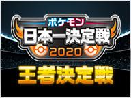 ポケモン日本一決定戦2020 王者決定戦