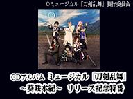CDアルバム ミュージカル『刀剣乱舞』 ~葵咲本紀~ リリース記念特番