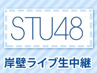 STU48岸壁屋外ライブ in 広島港国際フェリーポート 生中継
