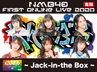 【有料】NMB48 FIRST ONLINE LIVE 2020 ~Jack-in-the-Box~