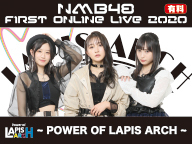 【有料】NMB48 FIRST ONLINE LIVE 2020 ~Power of LAPIS ARCH~
