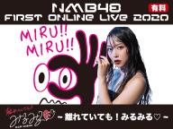 【有料】NMB48 FIRST ONLINE LIVE 2020 ~離れていても!みるみる♡~
