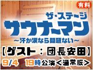 【ゲスト:団長安田】「サウナーマン ザ・ステージ ~汗か涙なら問題ない~」9/4 19時公演 <通常版>