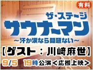 【ゲスト:川﨑麻世】「サウナーマン ザ・ステージ ~汗か涙なら問題ない~」9/5 19時公演 <応援上映>