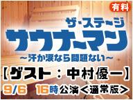 【ゲスト:中村優一】「サウナーマン ザ・ステージ ~汗か涙なら問題ない~」9/6 16時公演<通常版>