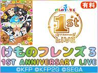 【有料】『けものフレンズ3 1ST ANNIVERSARY LIVE』