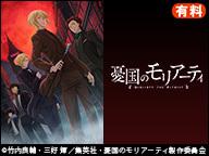 TVアニメ「憂国のモリアーティ」第1話オンライン先行上映会