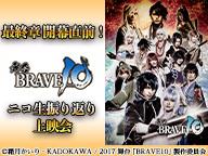 最終章 開幕直前!舞台「BRAVE10」ニコ生振り返り上映会