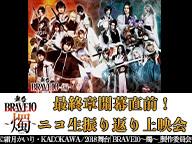 最終章 開幕直前!舞台「BRAVE10 燭~ともしび~」ニコ生振り返り上映会