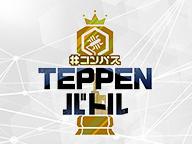「#コンパスTEPPENバトル9月シーズン大会」決勝トーナメント