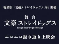 祝 舞台「文豪ストレイドッグス 序」開幕 舞台「文豪ストレイドッグス」ニコニコ振り返り上映会