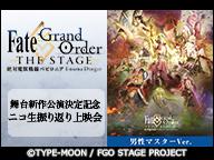 新作公演決定記念「Fate/Grand Order THE STAGE -絶対魔獣戦線バビロニア-」【男性マスターver.】 ニコ生振り返り上映会