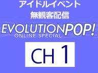 【Appare!,まねきケチャほか】【CH1】「EVOLUTION POP!ONLINE SPECIAL」独占生中継