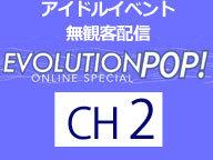 【iLiFE!,夢みるアドレセンスほか】【CH2】「EVOLUTION POP!ONLINE SPECIAL」独占生中継
